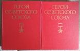 Герои СССР в 2-х тт, фото №2