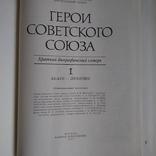 Герои СССР в 2-х тт, фото №6