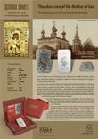 Ниуэ 2014 Православные святыни 2 $ - Феодоровская Богородица Серебряная монета 1 унция, фото №6