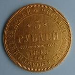 5 руб, 1845г., фото №2