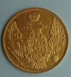5 руб, 1845г., фото №4