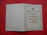 Свидетельство о рождении 1950 года №2, фото №4