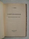 Лежнев А. Современники.1927, фото №3