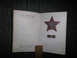 Ордена и медали СССР.1982 год., фото №6
