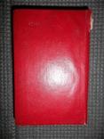 Ордена и медали СССР.1982 год., фото №11