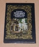 Музей книги и друкарства, фото №2
