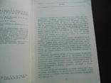 Довідник з агрохімічного та агроеколгогічного стану грунтів...1994, фото №5