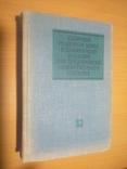 68 год Сборник рецептур блюд и кулинарных изделий технология приготовления, фото №2