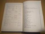 68 год Сборник рецептур блюд и кулинарных изделий технология приготовления, фото №4
