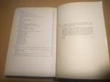 68 год Сборник рецептур блюд и кулинарных изделий технология приготовления, фото №5