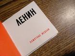 Ленин Памятные медали 1968 6000экз, фото №12