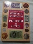 Монеты и банкноты СССР и России, фото №2