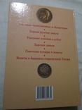 Монеты и банкноты СССР и России, фото №12