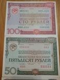Облигации 25,50,100 рублей 1982 год пресс фото 2