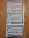 Облигации 25,50,100 рублей 1982 год пресс
