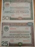 Облигации 25,50,100 рублей 1982 год пресс фото 3
