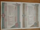Облигации 25,50,100 рублей 1982 год пресс фото 5