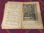 Каталог Антикварных книг, фото №6