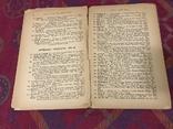 Каталог Антикварных книг, фото №9