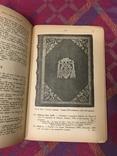 Каталог Антикварных книг, фото №11
