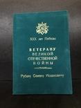 Поздравительная грамота ветерану в честь 30-летия Победы, фото №2