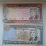 10000.500.100.50 манат Туркменистан 1996 г, фото №6