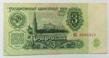 3 рубля 1961 г. СССР, фото №2