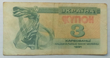 3 карбованца 1991 г. Украина, фото №2