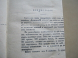 Поваренная книга Домашний столъ (перепечатка со старинной книги), фото №3