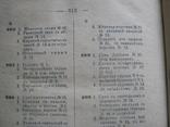 Поваренная книга Домашний столъ (перепечатка со старинной книги), фото №10