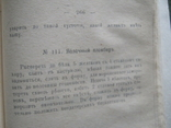 Поваренная книга Домашний столъ (перепечатка со старинной книги), фото №11