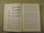 Товароведение пищевых продуктов. 1956 г. Военная академия., фото №6