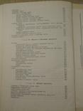 Товароведение пищевых продуктов. 1956 г. Военная академия., фото №11