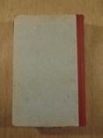 Товароведение пищевых продуктов. 1956 г. Военная академия., фото №12