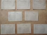 Учётная карточка члена общества ЦС ВОИР, 8 шт, 1972 г., фото №2