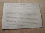 Учётная карточка члена общества ЦС ВОИР, 8 шт, 1972 г., фото №3