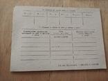 Учётная карточка члена общества ЦС ВОИР, 8 шт, 1972 г., фото №5
