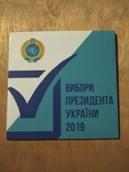 """Диск """"Вибори Президента України 2019"""", фото №2"""
