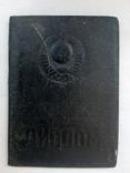 Диплом Донецкий индустриальный 1958 год, фото №3