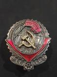 Орден Трудового Красного Знамени , Треугольник , копия., фото №2