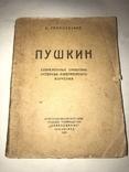 1925 Пушкин Б. Томашевский, фото №2