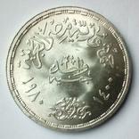 Египет 1 фунт 1980 г. - Мирный договор, фото №5
