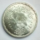 Египет 1 фунт 1980 г. - Мирный договор, фото №7