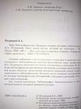 Петрицкий В.А. Мир библиофильства: Вопросы теории, истории, психологии, фото №4