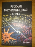Ковтун Е.Ф. Русская футуристическая книга., фото №2