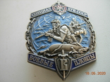 Знак Спецназ КГБ.Афганистан., фото №5