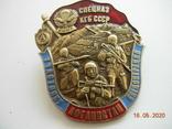 Знак Спецназ КГБ.Афганистан., фото №7
