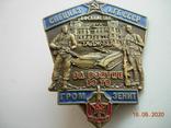 Знак Спецназ КГБ.Афганистан., фото №9