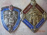 Знак Спецназ КГБ.Афганистан., фото №12