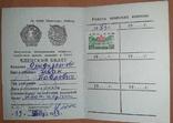 ДОСААФ СССР членский билет, фото №3